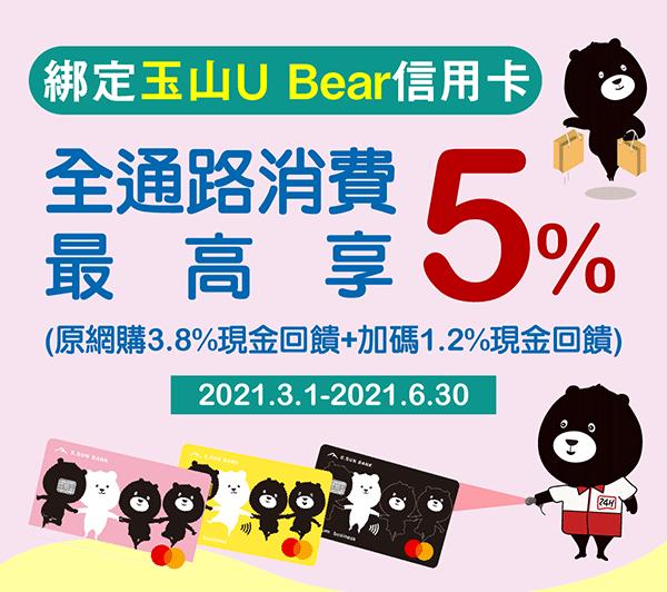 橘子支付綁定玉山U Bear信用卡享最高5%回饋
