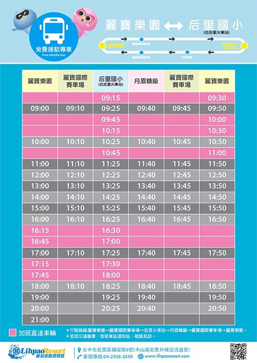 麗寶樂園免費接駁車時刻表(后里車站)