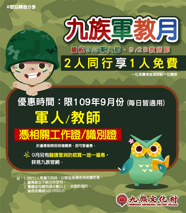 九族文化村九月軍人/教師優惠訊息