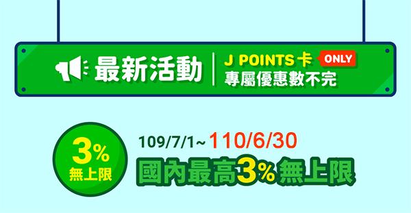 富邦J卡 Point卡別 3%回饋無上限(~2021/6/30)