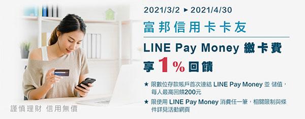 LINE Pay Money 繳富邦信用卡卡費再賺1%回饋