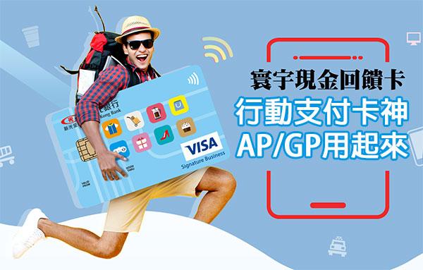[行動支付卡神] AP/GP 11%台灣Pay16% 新光寰宇現金回饋信用卡