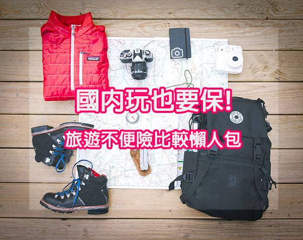 國內旅遊不便險! 在台灣玩也要保! 13家產險不便險方案比較懶人包