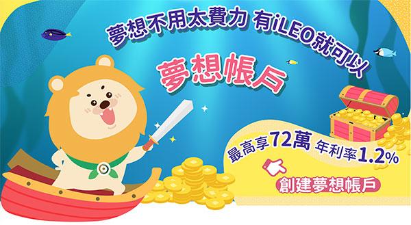 [使用方式介紹] iLeo 夢想帳戶最高享72萬 1.2% 優惠存款細節報給你知
