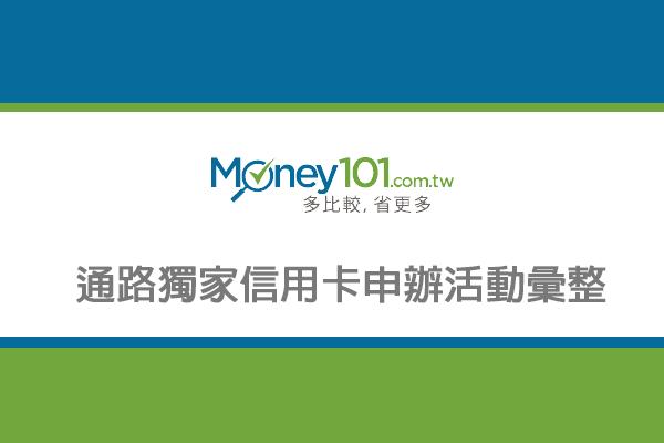 [信用卡辦卡新選擇] Money101 通路獨家信用卡申辦優惠集合