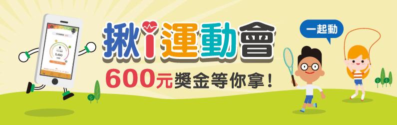 永豐Sport卡-揪i運動會賺600元