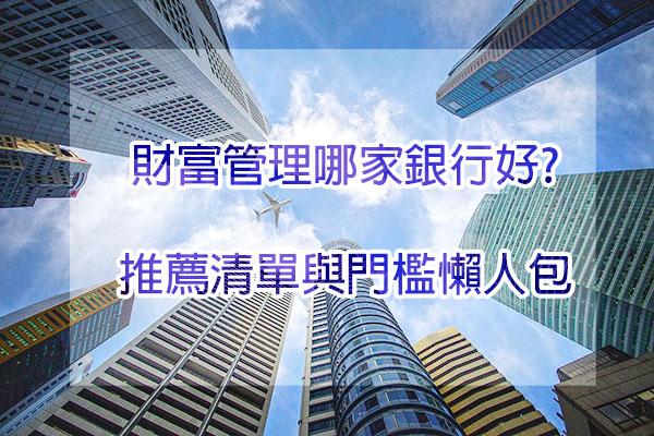 [財富管理] 哪家銀行比較好? 2020年財富管理推薦清單與門檻懶人包