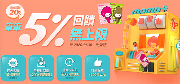 [momo聯名卡] 5%無上限刷不爆 最高20%回饋拿起來 momo網購必用信用卡