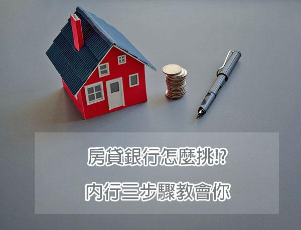 [房貸選擇] 內行的3步驟挑好房貸銀行 (附最新銀行房貸利率比較表)