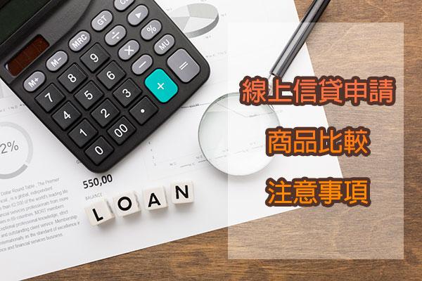 [信貸申請] 不用開口借錢 線上信貸申請 點點手機就搞定(商品比較與注意事項)