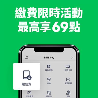 限時活動-使用LINE Pay繳台灣大電信費最高享69點回饋