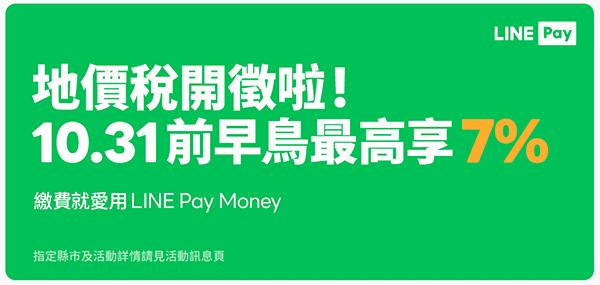 LINE Pay Money 繳地價稅最高回饋7%