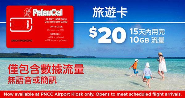 PNCC PalaunCel Visitor SIM card 遊客網卡