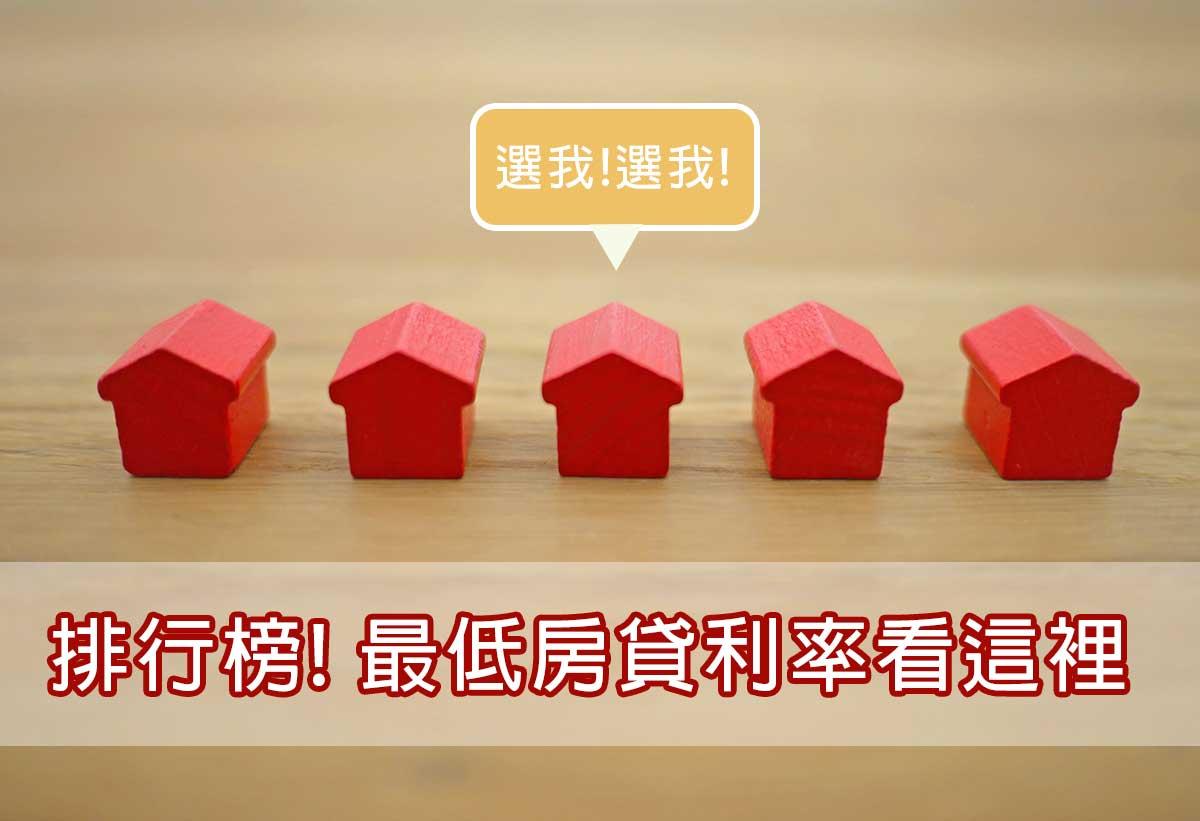 [房貸利率排名] 最低房貸利率看這裡! (首購/青年安心成家/內政部補貼)