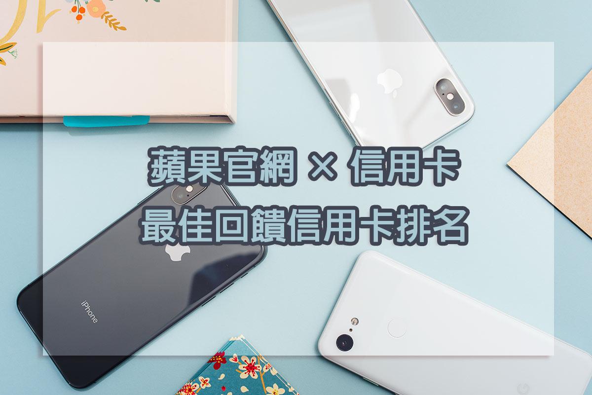[蘋果官網+信用卡] iPhone 12最高省2000元 最佳信用卡回饋排名