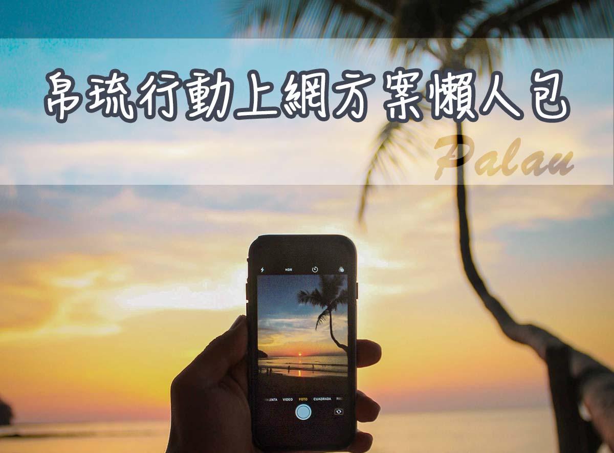 [帛琉上網] 遊客網卡/WiFi分享器/漫遊方案 4種方式搞定帛琉網路