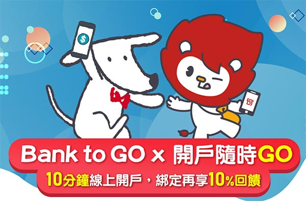 Bank to Go 開戶隨時 Go 活動