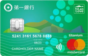 第一銀行 宜蘭認同信用卡