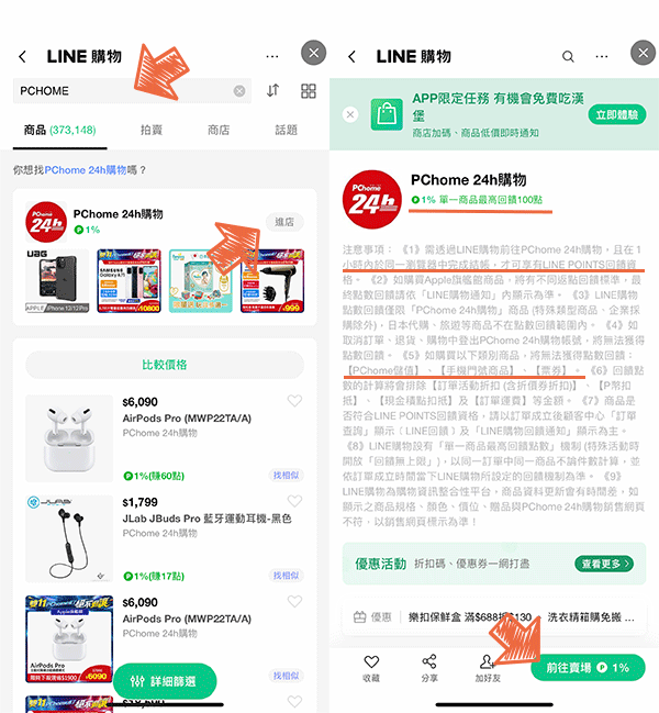 LINE 購物搜尋網購平台並閱讀注意事項