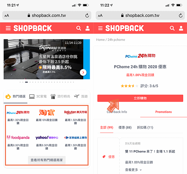 Shopback 返現網導購作法