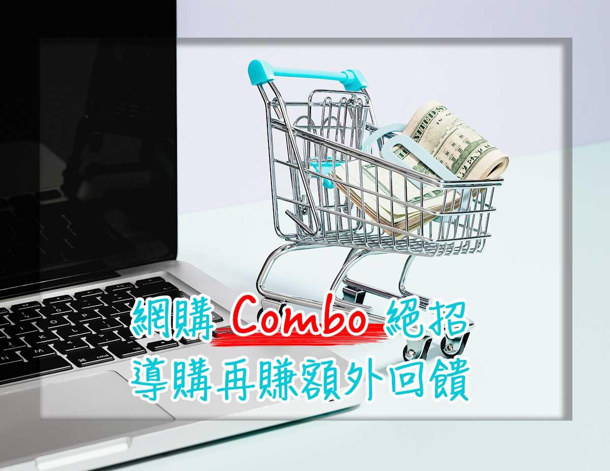 [導購回饋] 網購Combo絕招! 2大導購平台(LINE購物/Shopback返利)拿額外回饋