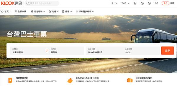 KLOOK台灣巴士車票線上優惠