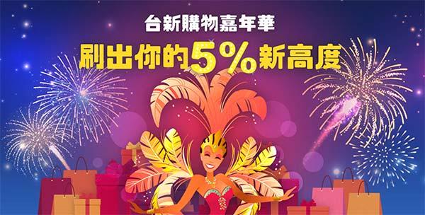 台新購物嘉年華額外2% 最高5%現金回饋