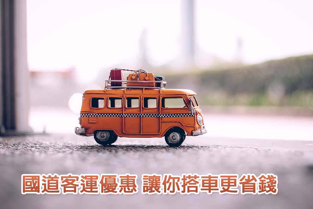 [客運優惠] 2021年5大優惠搭巴士更省錢! 國光/統聯/和欣/阿羅哈/葛瑪蘭都適用
