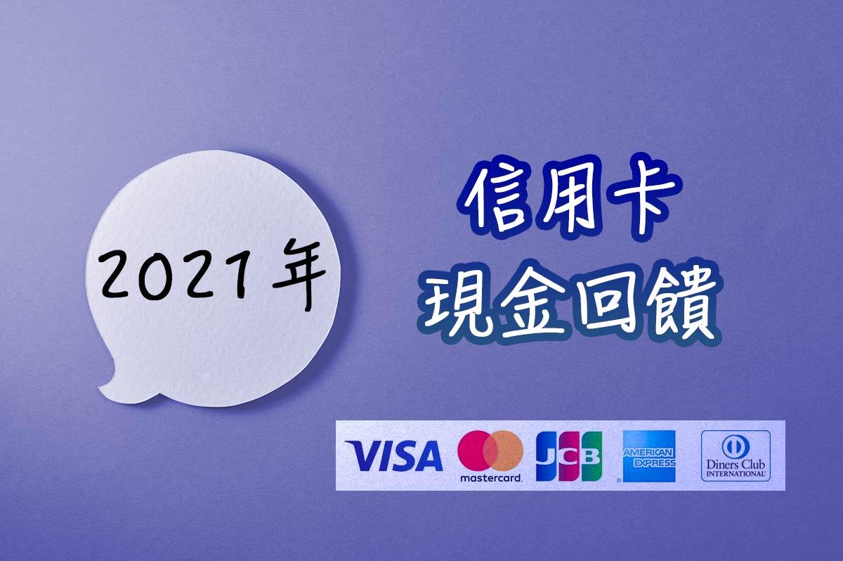 信用卡現金回饋 2021年版推薦! 11張辦了不會後悔信用卡 (持續更新中)