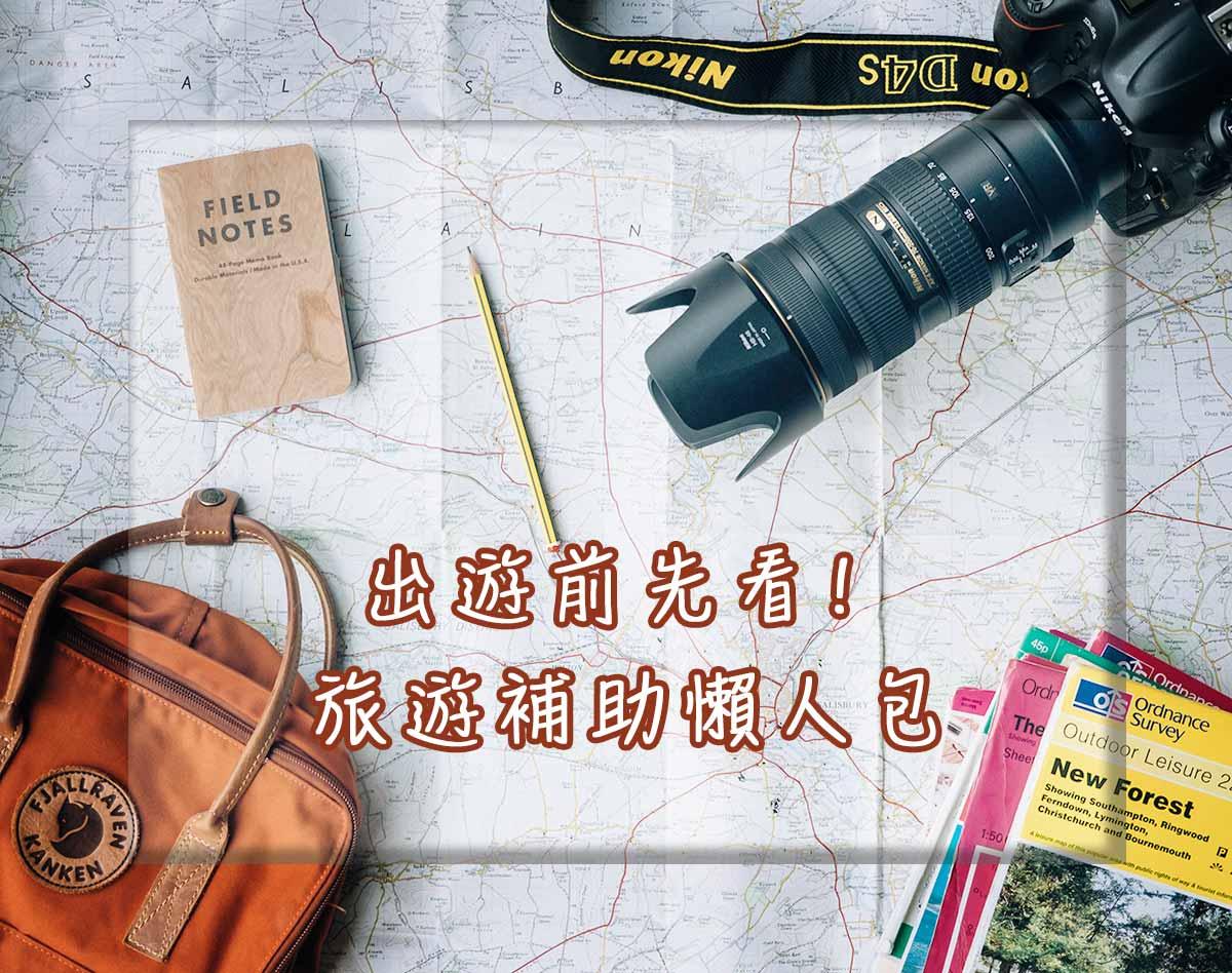 [旅遊補助] 出遊前看這篇!最高3000元旅遊補助入袋(台北加碼Go/安心遊2.0/孝親專案)