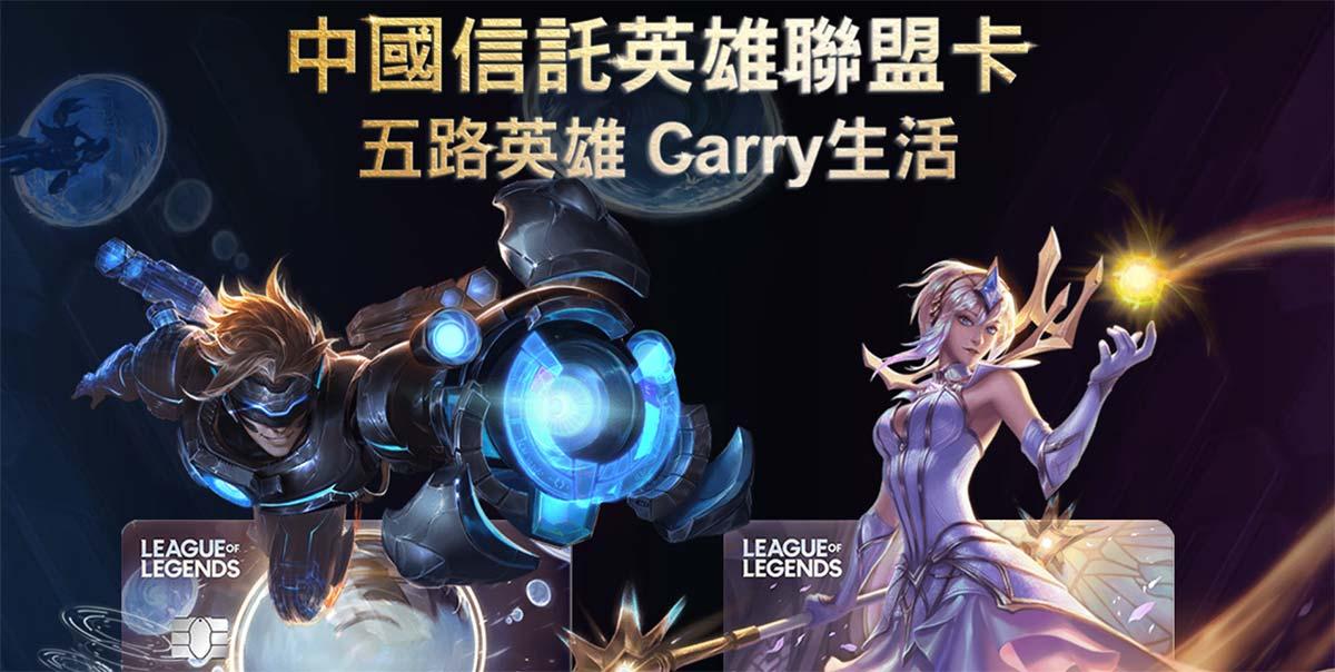 中國信託英雄聯盟卡(LOL卡)最高10%現金回饋