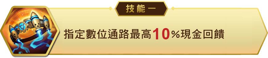 LOL卡:指定數位通路最高10%現金回饋