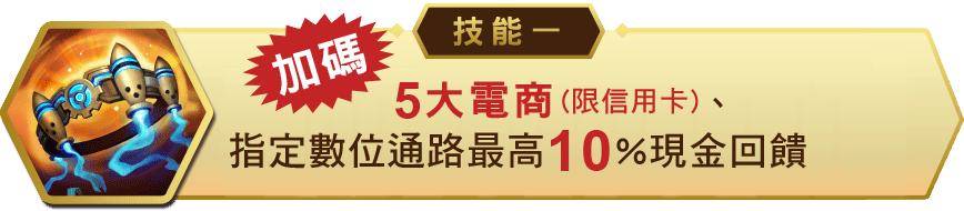 英雄聯盟卡技能:5大電商網路購物10%回饋