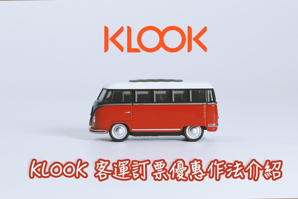 [比官網更便宜] 國光訂票/統聯訂票來 KLOOK 客運訂票優惠作法介紹