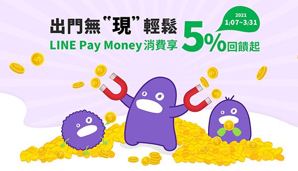 LINE Pay Money + Bankee 消費享 5% 回饋