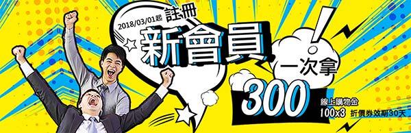 家樂福線上購物優惠:新會員享300元折價券