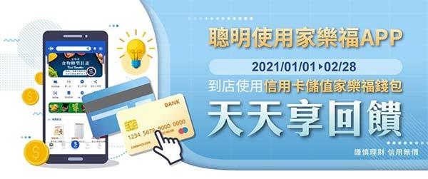 家樂福錢包到店使用信用卡儲值享回饋