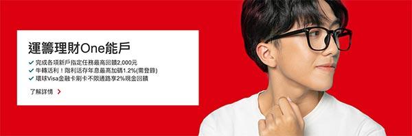 匯豐One能帳戶:新戶加碼開運器最高回饋 2000元