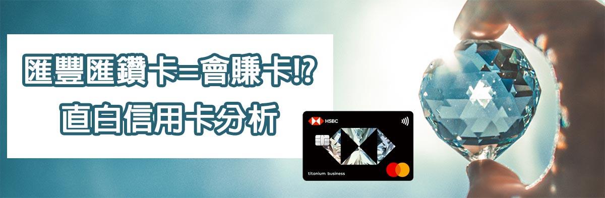匯豐匯鑽卡 行動支付/網購 3% 有機會再翻倍 6% 回饋信用卡介紹