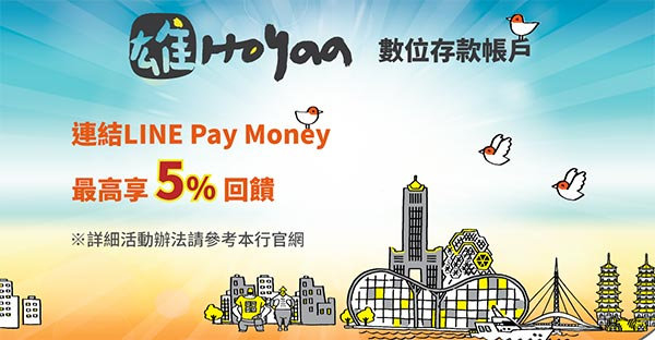 LINE Pay Money 連結 Hoyaa 數位帳戶享消費/繳費 5% 回饋