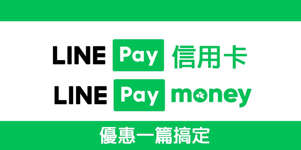 LINE Pay 信用卡優惠 + LINE Pay Money 綁定/消費回饋一篇搞定