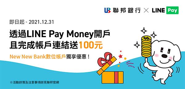 透過LINE Pay Money開立 new new bank 完成帳戶連結享100元回饋