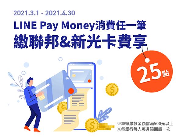 透過LINE Pay Money繳信用卡費享25點回饋
