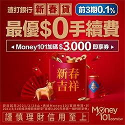 渣打銀行新春貸最低開辦費0元再送3000元即享券