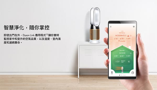 Dyson空氣清淨機具備有手機APP連網功能