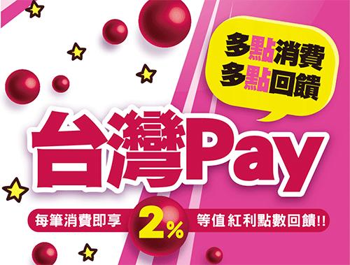 台灣Pay每筆消費即享 2% 等值紅利點數回饋