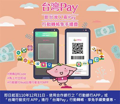 台灣Pay銀行帳戶轉帳免手續費
