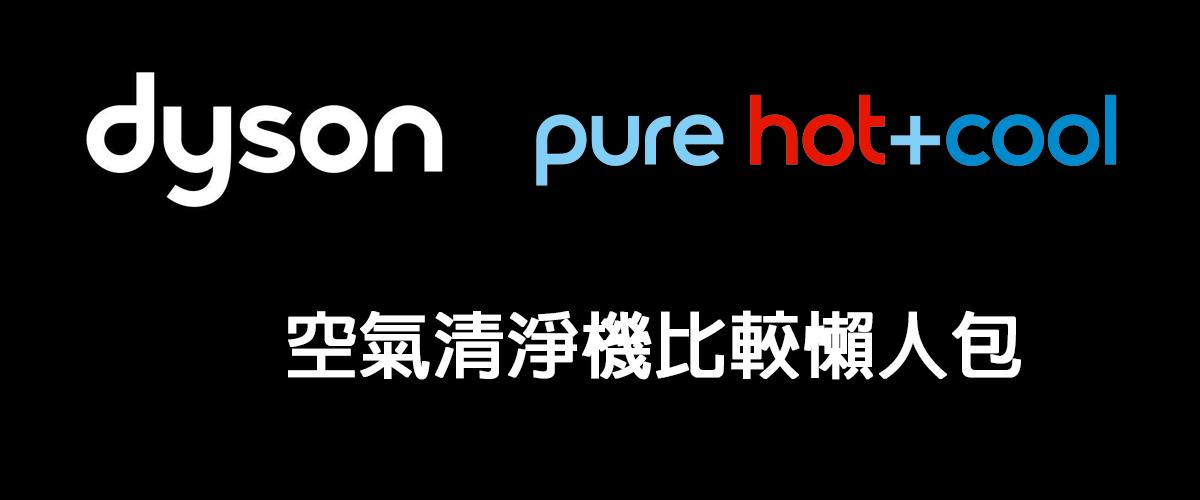[Dyson空氣清淨機] HP06/HP04/HP00 三合一冷暖系列差異比較懶人包