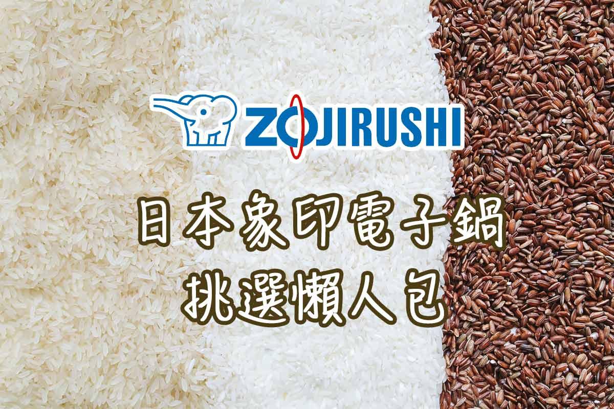 [日本象印] 2021年 日本象印電子鍋推薦挑選/跨國直送就看這一篇