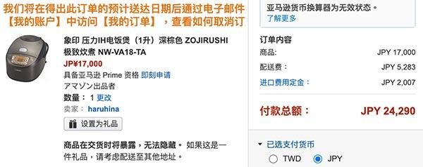 日本象印IH電子鍋價格:日本亞馬遜購入含運費、關稅